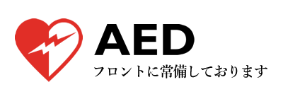 AEDの常備