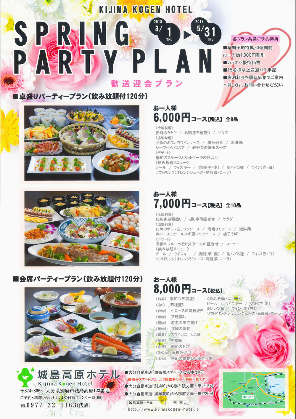 spring party plan.jpg