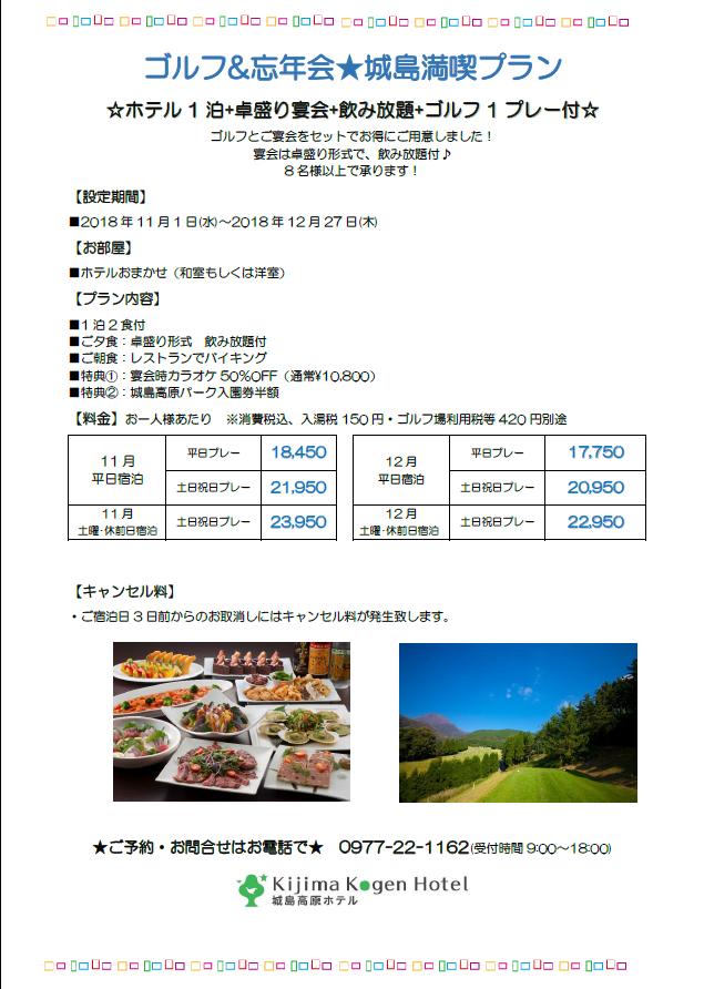 ゴルフ&忘年会★城島満喫プラン.png