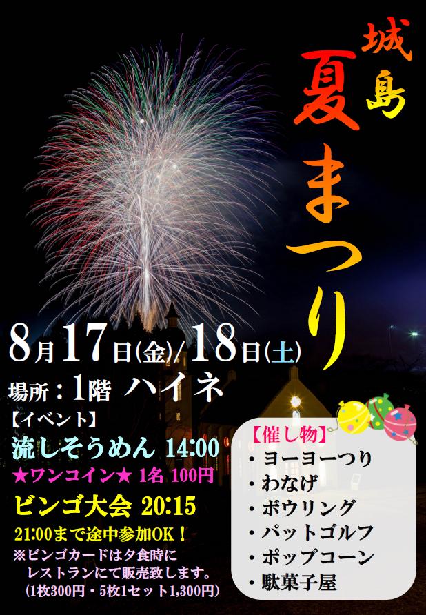 城島夏祭り最新(PNG).png