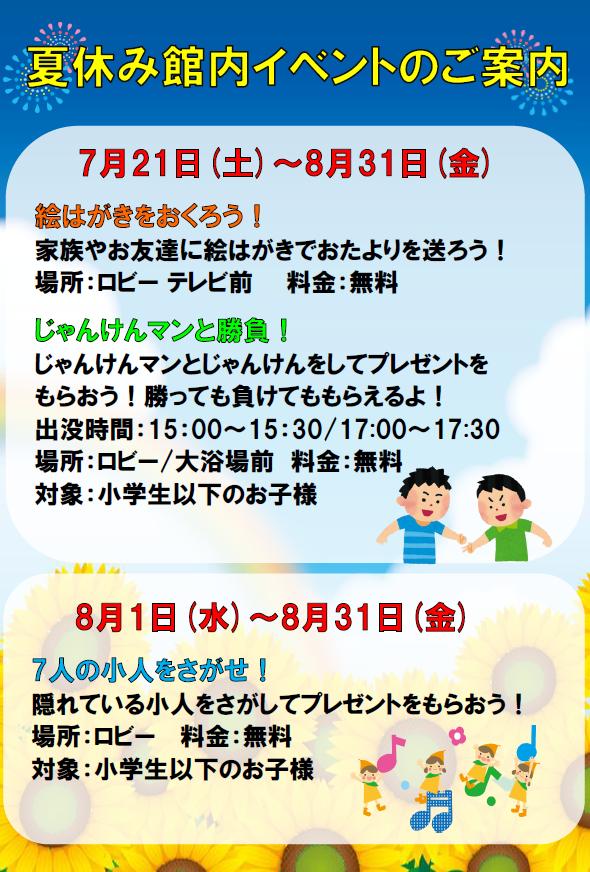 館内イベント(PNG)2.png