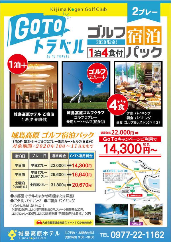 【2プレー】GoTo宿泊(10・11).jpg