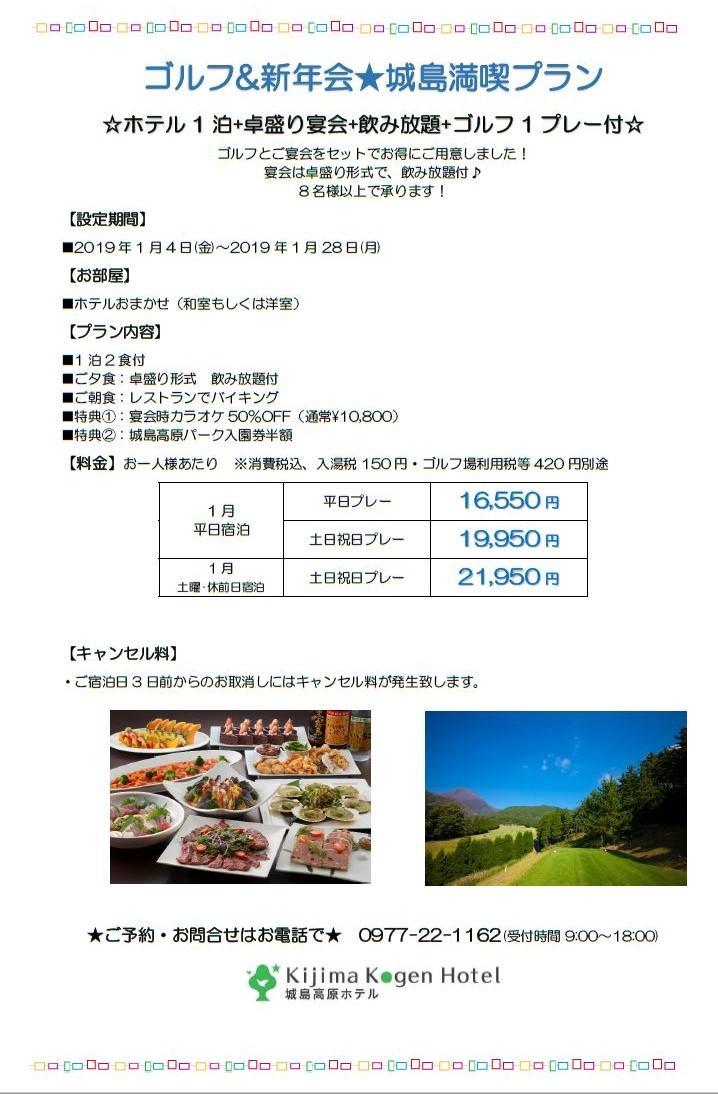 ゴルフ+新年会プラン.JPG